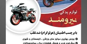 طرح لایه باز پوستر تراکت فروشگاه لوازم یدکی موتور سیکلت و تعمیرگاه با محوریت تصویر دو موتور سوار در حال مسابقه با موتور ریسر