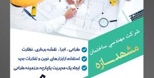 طرح آماده لایه باز پوستر یا تراکت شرکت مهندسی و ساختمان محوریت تصویر سه مهندس ناظر با کلاه های ایمنی به رنگ زرد در حال برسی نقشه ساختمان