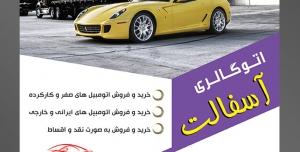 طرح آماده لایه باز پوستر یا تراکت تعمیرگاه اتومبیل ماشین خودرو با محوریت تصویر اتومبیل لوکس زرد