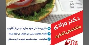 طرح آماده لایه باز پوستر یا تراکت متخصص تغذیه با موضوع تصویر ساندویچ همبرگر بر روی ترازو