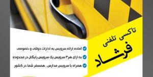طرح آماده لایه باز پوستر یا تراکت تاکسی تلفنی با محوریت تصویر در های تاکسی