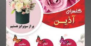 طرح آماده لایه باز پوستر یا تراکت گلسرا با محوریت تصویر دسته گل رز های صورتی