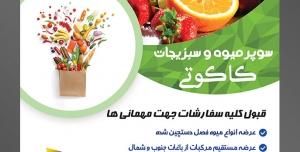 طرح آماده لایه باز پوستر یا تراکت سوپر میوه و سبزیجات و میوه فروشی با موضوع تصویر برش پرتقال در کنار انگور و توت فرنگی داخل ظرف