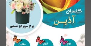 طرح آماده لایه باز پوستر یا تراکت گلسرا با محوریت تصویر گل هفت رنگ از نمای نزدیک