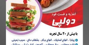 طرح آماده لایه باز پوستر یا تراکت اغذیه فست فود با موضوع تصویر تیکه های مرغ سرخ شده در کنار سبزیجات