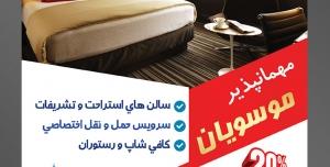 طرح آماده لایه باز پوستر یا تراکت مهمانپذیر با موضوع تصویر تخت شیک به رنگ مشکی خاکستری و رو تختی سفید و بالشت های قرمز