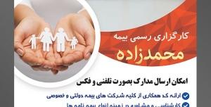 طرح آماده لایه باز پوستر یا تراکت کارگزاری رسمی بیمه با محوریت تصویر سرپناه در دستان مرد به روی خانواده کاغذی