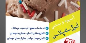 طرح آماده تراکت لایه باز یا پوستر آبمیوه و بستنی فروشی با محوریت تصویر بستنی شکلاتی از نمای نزدیک