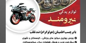 طرح لایه باز پوستر تراکت فروشگاه لوازم یدکی موتور سیکلت و تعمیرگاه با محوریت تصویر ردیف موتور های ریسر رنگارنگ