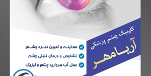 طرح آماده لایه باز پوستر یا تراکت چشم پزشکی با محوریت تصویر چشم رنگین کمانی زن