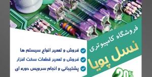 طرح آماده لایه باز پوستر یا تراکت فروشگاه کامپیوتری با محوریت تصویر قطعات داخلی کامپیوتر