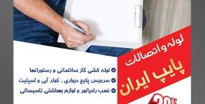 طرح آماده لایه باز پوستر یا تراکت لوله و اتصالات با موضوع تصویر ابزار در کنار مرد تعمیرکار و مرد در حال نوشتن یاداشت