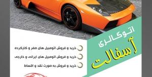 طرح آماده لایه باز پوستر یا تراکت تعمیرگاه اتومبیل ماشین خودرو با محوریت تصویر اتومبیل نارنجی لوکس
