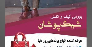طرح آماده لایه باز پوستر یا تراکت بورس کیف و کفش با محتوا تصویر کیف چرم در دست مرد با کفش های چرم هم رنگ کیف