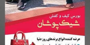 طرح آماده لایه باز پوستر یا تراکت بورس کیف و کفش با موضوع تصویر زن دونده نشسته بر روی نیمکت پارک