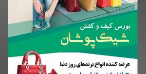 طرح آماده لایه باز پوستر یا تراکت بورس کیف و کفش با محوریت تصویر بسته های خرید در کنار زن و زن در حال کفش پوشیدن