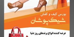طرح آماده لایه باز پوستر یا تراکت بورس کیف و کفش با محوریت تصویر زن نشسته بر روی صندلی با کفش های پاشنه بلند قهوه ای و بسته های خرید در دستش