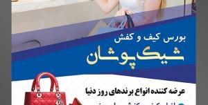 طرح آماده لایه باز پوستر یا تراکت بورس کیف و کفش با موضوع تصویر زن در حال خریدن کیف