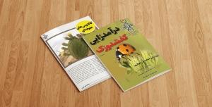 قالب لایه باز نشریه A4 با فرمت این دیزاین - کاملا فارسی
