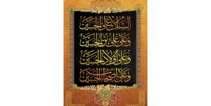 کتیبه بسیار زیبای(السلام علی الحسین)