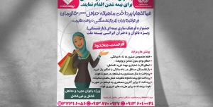 بیمه مستمری زنان