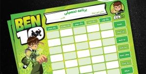تراکت لایه باز برنامه هفتگی دانش آموزان