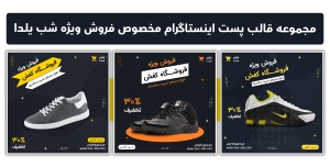 مجموعه قالب لایه باز پست اینستاگرام مخصوص پیج فروشگاه کفش