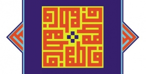 اسم فاطمه و علی به خط کوفی کاملا قابل ویرایش و تغییر رنگ همه اجزا