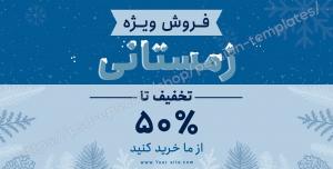بنر لایه باز مخصوص فروش ویژه زمستانی