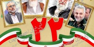 پوستر دهه فجر انقلاب اسلامی و ۲۲ بهمن