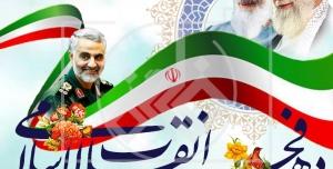 پوستر دهه فجر و 22 بهمن