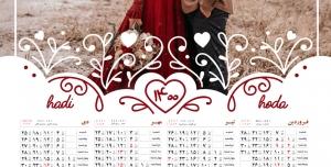 طرح لایه باز تقویم عاشقانه ۱۴۰۰ با امکان شخصی سازی / شماره 2