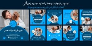 مجموعه لایه باز پست های فضای مجازی دامپزشکی