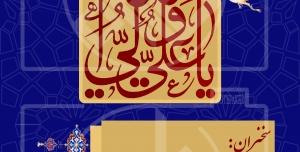 پوستر جشن ولادت حضرت علی علیه السلام و روز پدر