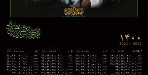 تقویم دیواری 1400 منقش به تصویر دیدار شهید عزیز حاج قاسم سلیمانی با مقام معظم رهبری
