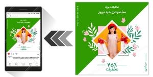 قالب لایه باز پست اینستاگرام مخصوص فروش ویژه عید نوروز