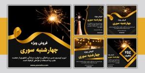 مجموعه قالب لایه باز پست اینستاگرام مخصوص فروش ویژه چهارشنبه سوری