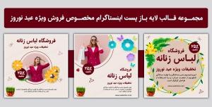 مجموعه قالب لایه باز پست اینستاگرام مخصوص فروش ویژه عید نوروز