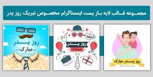 مجموعه قالب لایه باز پست اینستاگرام مخصوص تبریک روز پدر