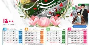 تقویم دیواری 1400 منقش به تصویر شهید عزیز حاج قاسم سلیمانی