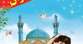 بنر لایه باز استند نماز بخوان قرآن بخوان جایزه بگیر - فرهنگی