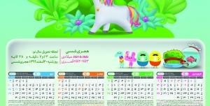تقویم لایه باز کودک