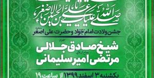 طرح لایه باز ولادت امام جواد علیه السلام + بسته فونت و راهنما