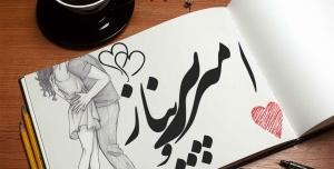 موکاپ عاشقانه روی دفتر نقاشی