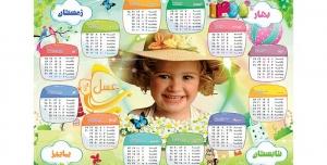 تقویم لایه باز 1400 با طرح کودک(3)