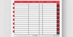فایل لایه باز فاکتور فروش محصول