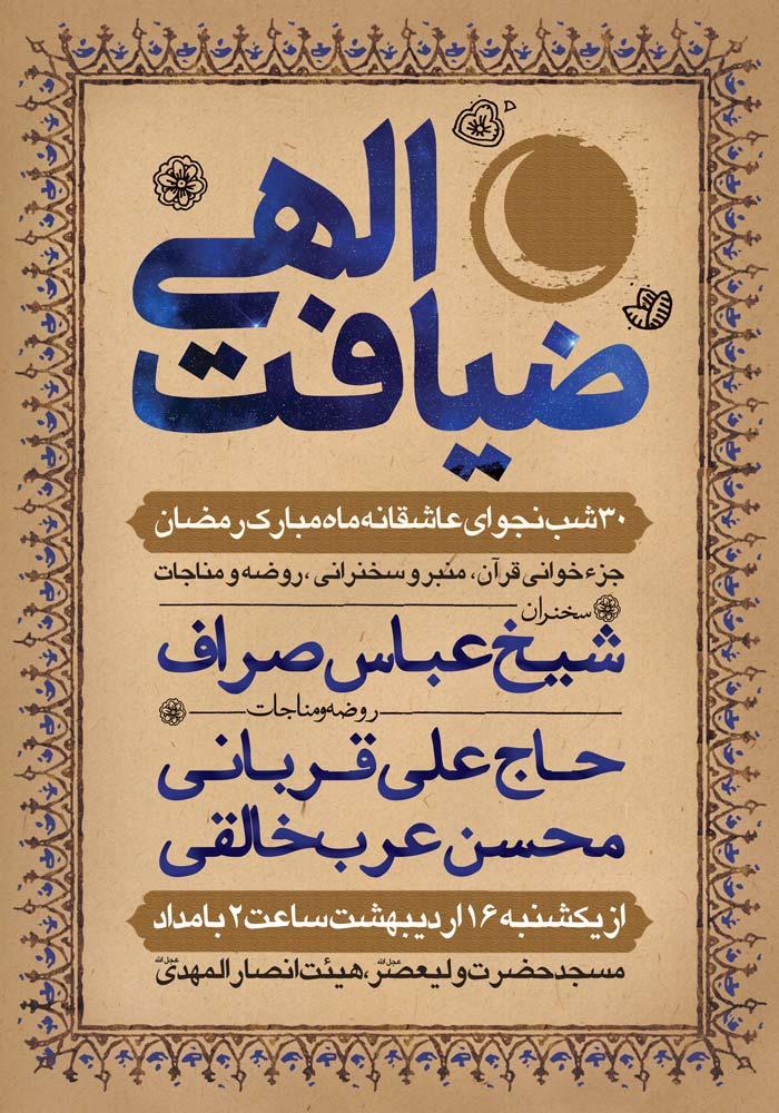 طرح لایه باز مناجات شبهای ماه رمضان + بسته فونت و راهنما