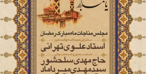 طرح لایه باز مناجات شبهای ماه مبارک رمضان + بسته فونت و راهنما