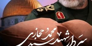 دانلود پوستر سردار شهید حجازی | بلاگ آرت