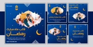 مجموعه قالب لایه باز پست اینستاگرام مخصوص ماه رمضان
